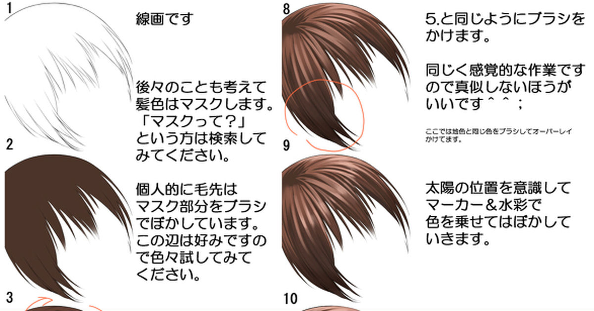 【髪】「髪の塗り」イラスト/吉田鳶牡 [pixiv]
