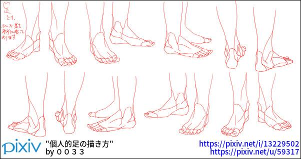 個人的足の描き方