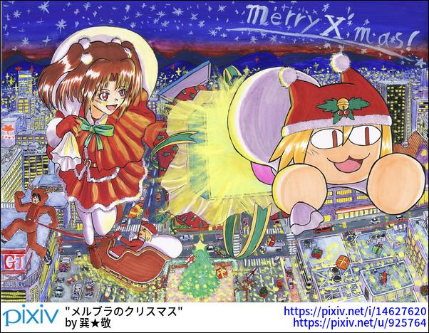 メルブラのクリスマス