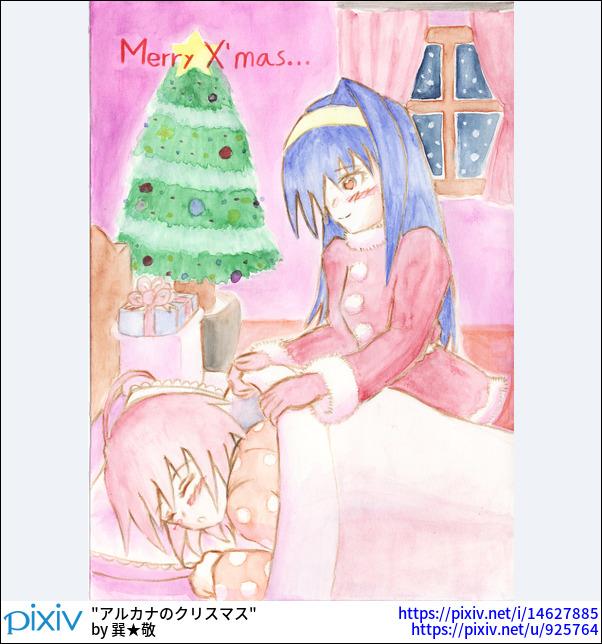 アルカナのクリスマス