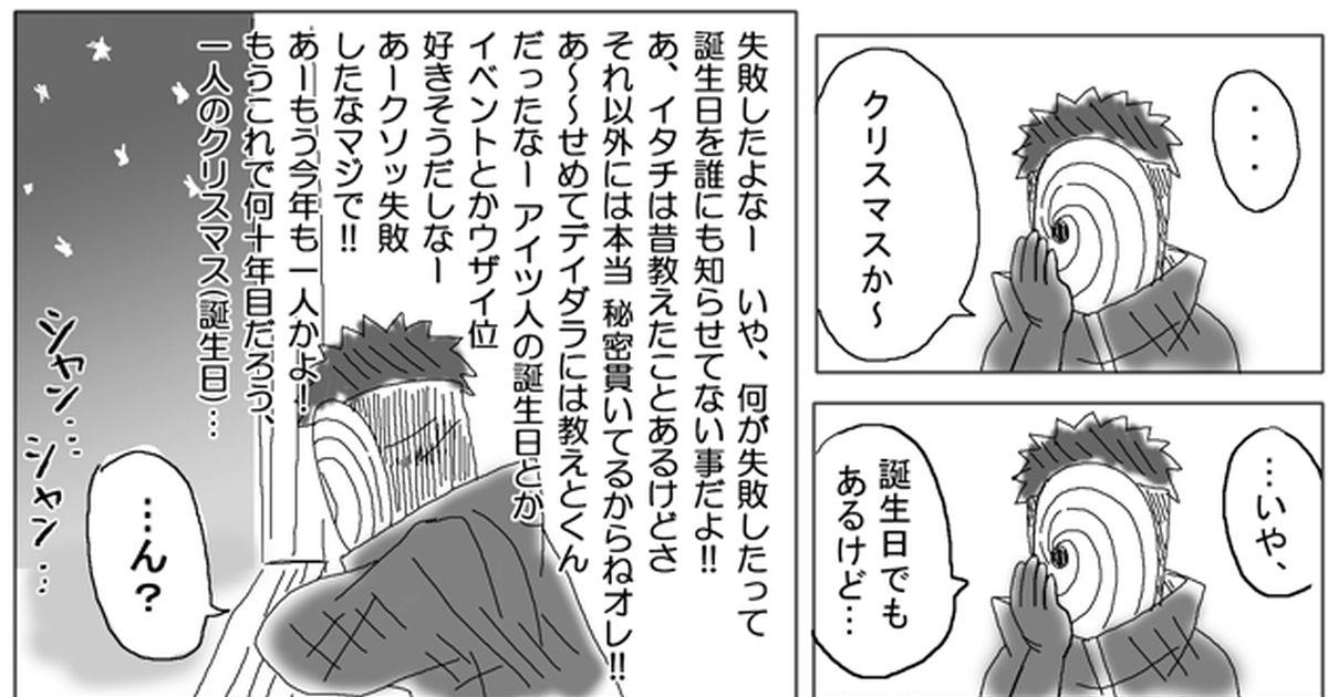 ナルト 暁 pixiv 漫画