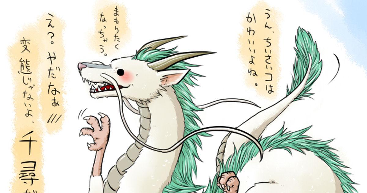 ドラゴンざんねんなハクさまレフ宮ゆきやのイラスト Pixiv