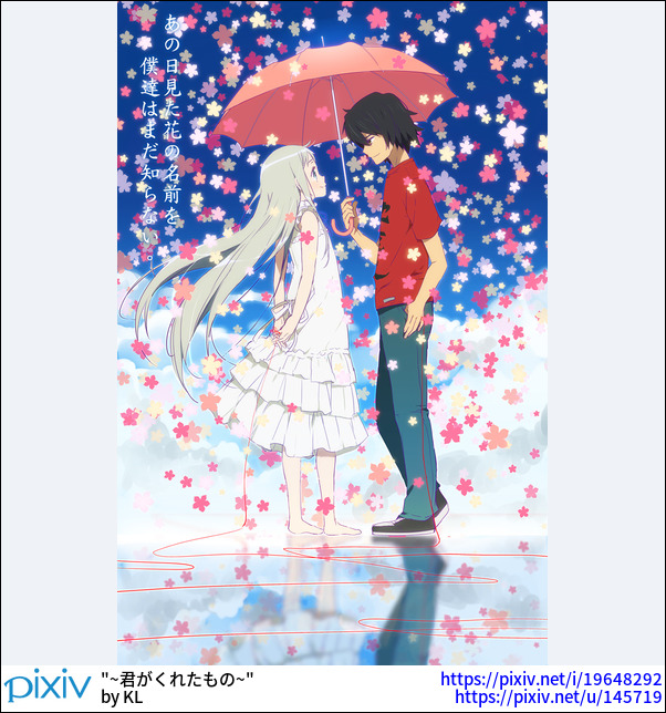 ~君がくれたもの~