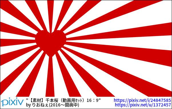 【素材】千本桜(動画用セット)16:9
