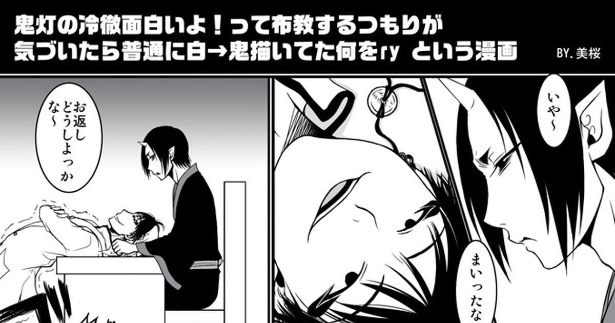 pixiv 漫画 鬼灯
