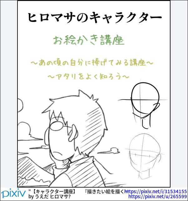 【キャラクター講座】 『描きたい絵を描くために』 (初心者向け)
