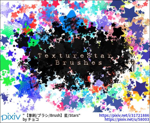 【筆刷/ブラシ/Brush】星/Stars