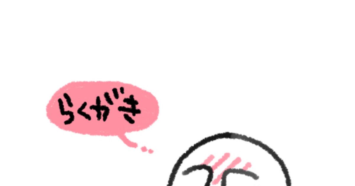 黒松 漫画 pixiv