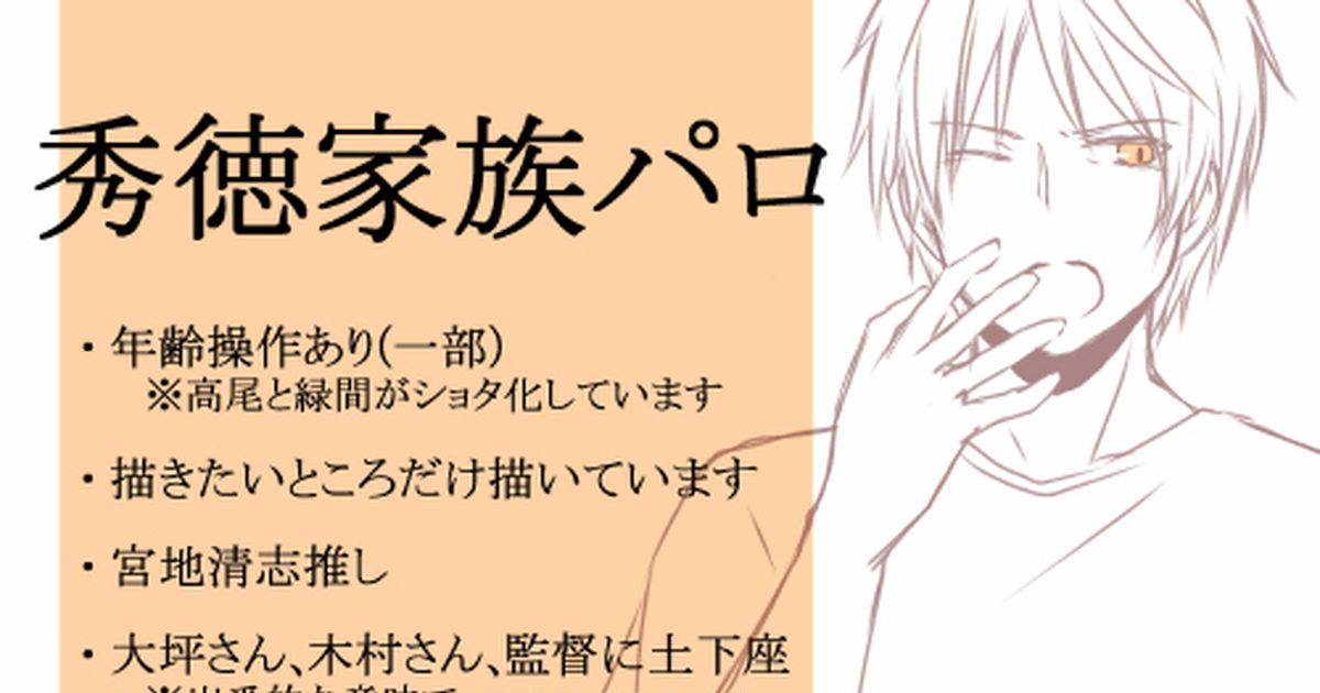 黒子のバスケ】大家族パロ』 - 夢小説(ドリーム小 …
