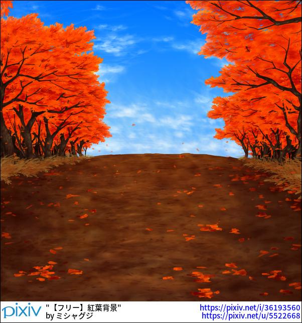 【フリー】紅葉背景