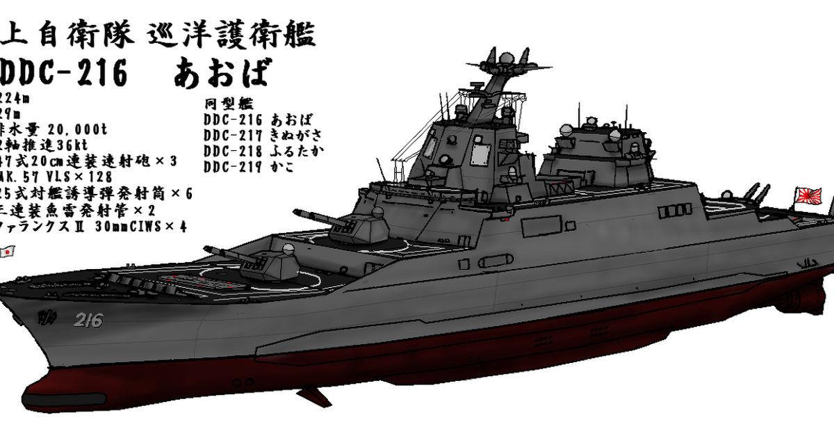 イラスト コミュニケーションサービス[pixiv(ピクシブ)]海上自衛隊護衛艦 DDC-216 あおば