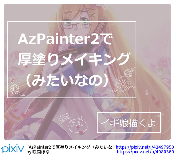 AzPainter2で厚塗りメイキング(みたいなの)