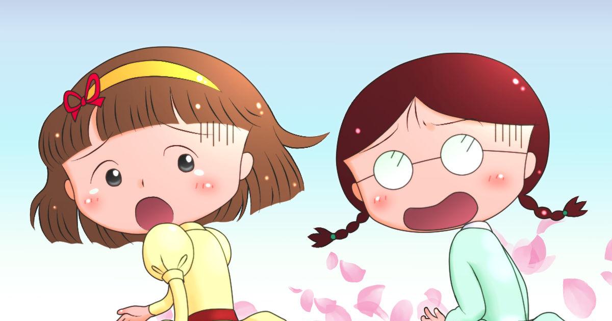 ちび まる子 ちゃん 漫画 pixiv