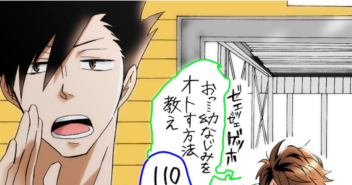 松花 漫画 pixiv