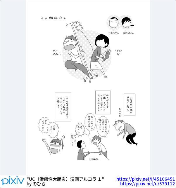 UC(潰瘍性大腸炎)漫画アルコラ 1