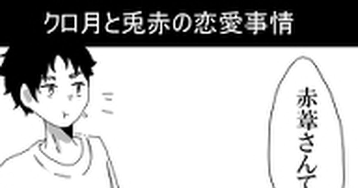 ハイキュー クロ 月 兎 赤 pixiv 漫画