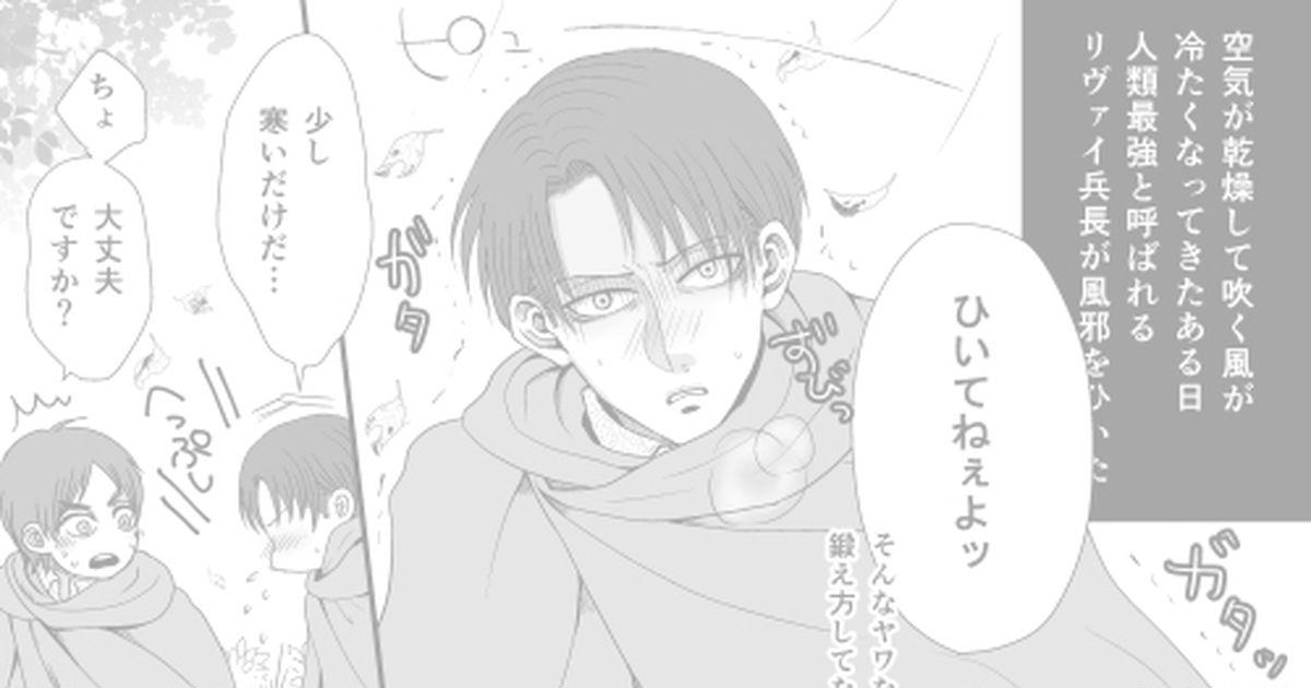 進撃 漫画 pixiv