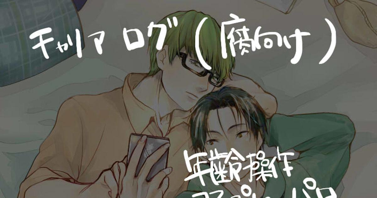 Kurokos Basketball BL fanwork / 【青黄】0831 / August 31st