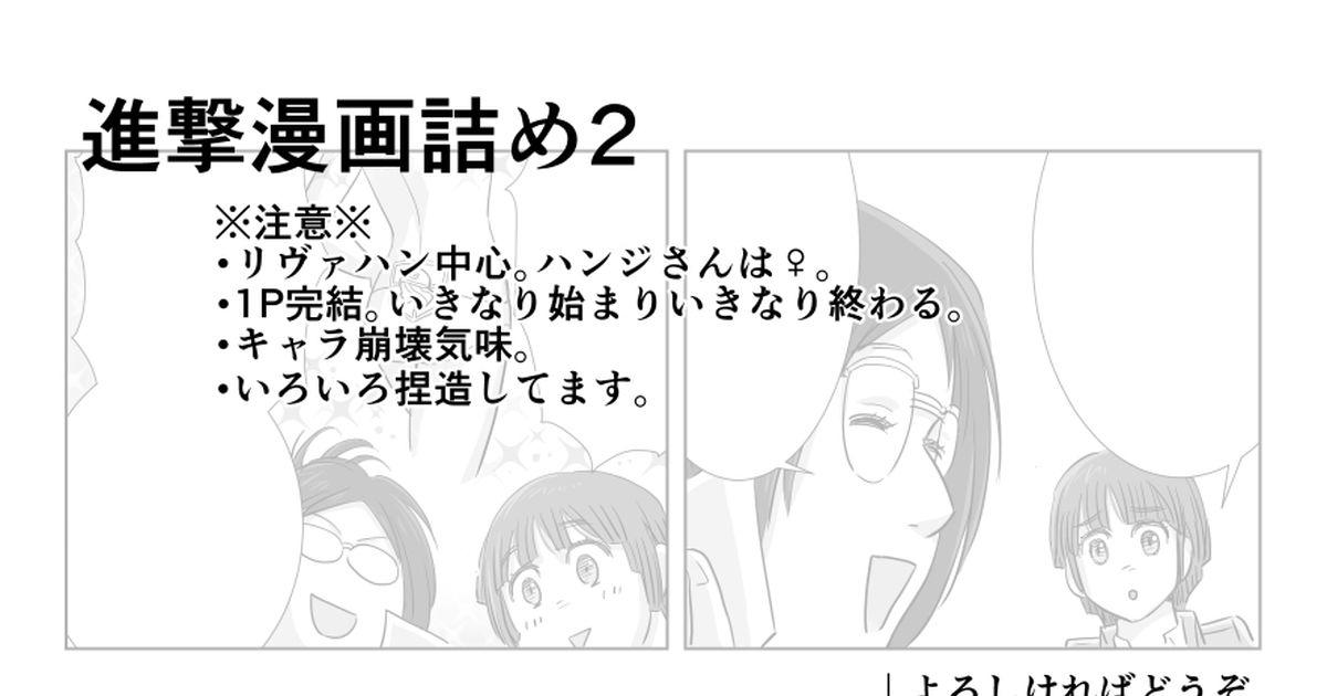 進撃 漫画 詰め pixiv