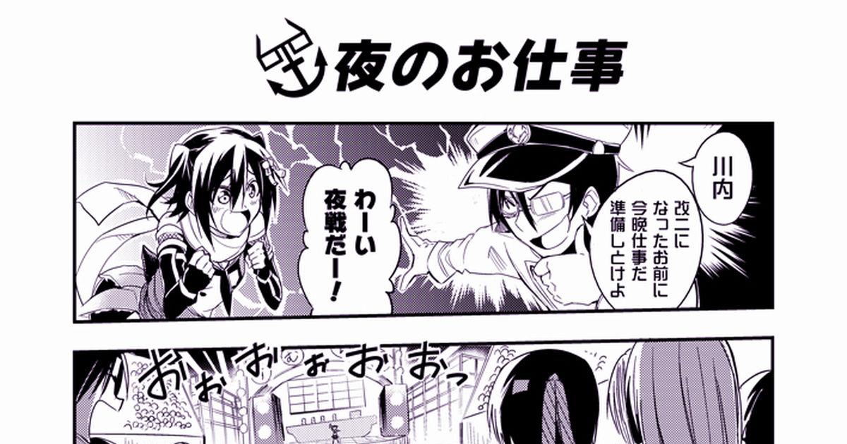 川内姉妹 漫画 pixiv