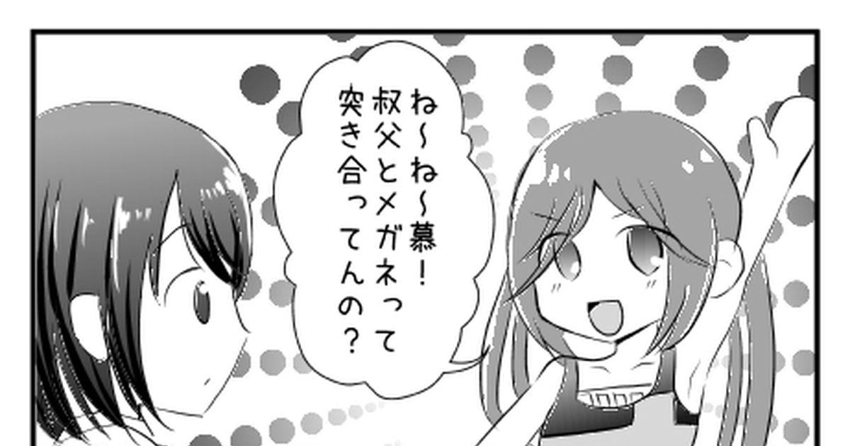 saki 同性愛者