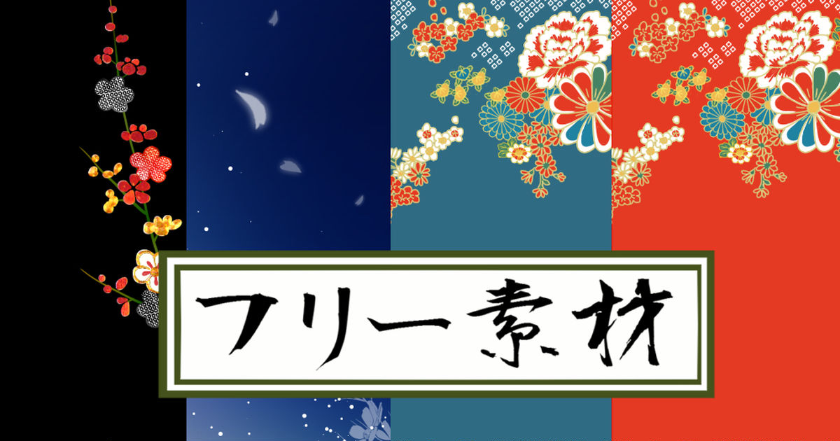 【フリー素材】「【フリー素材】*和柄5」イラスト/柳猫 [pixiv]