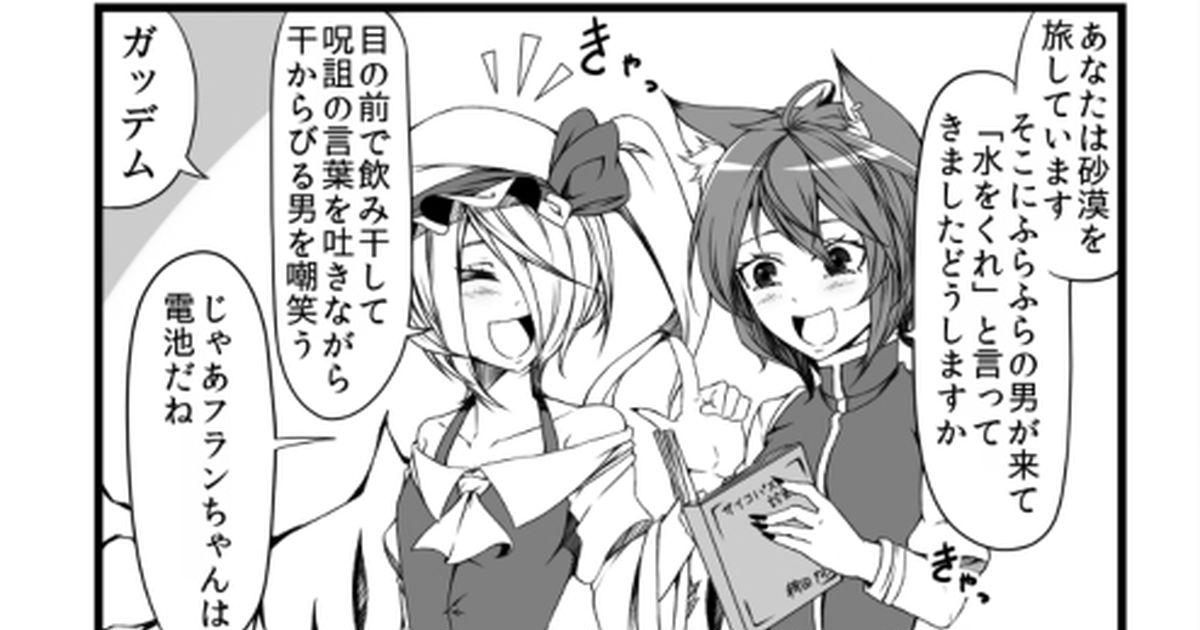 カラ松 偽り 漫画 pixiv