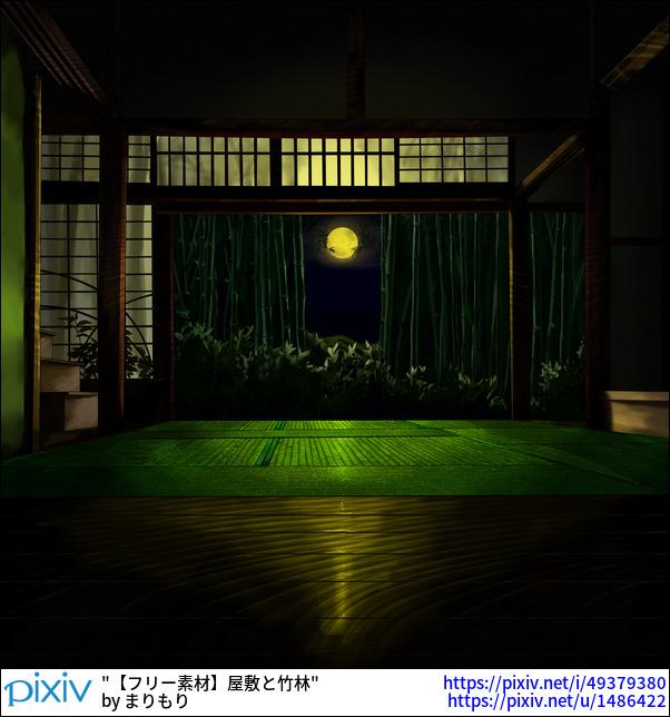 【フリー素材】屋敷と竹林
