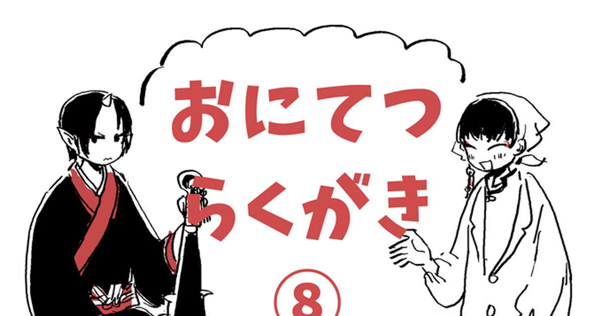 ハゲタカ pixiv 漫画