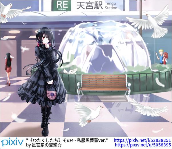 《わたくしたち》その4 - 私服黒薔薇ver. No.56
