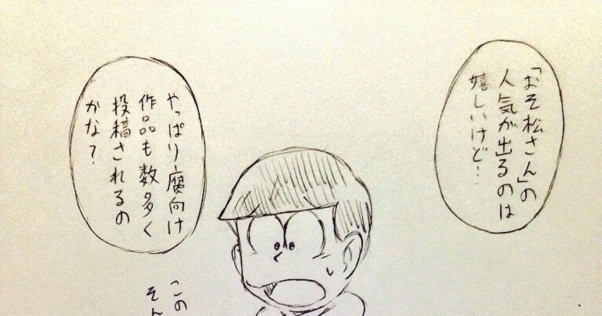 材木松 漫画 pixiv