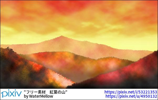 フリー素材 紅葉の山