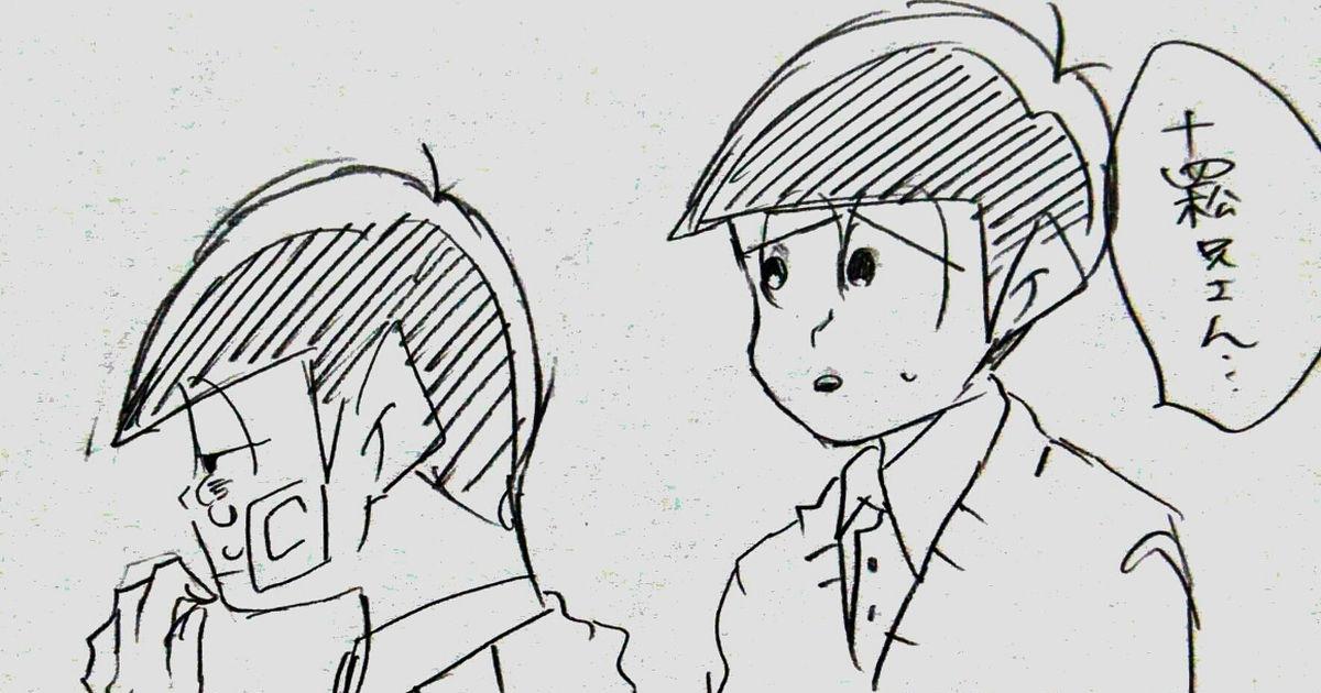 十四松 いじめ pixiv 漫画
