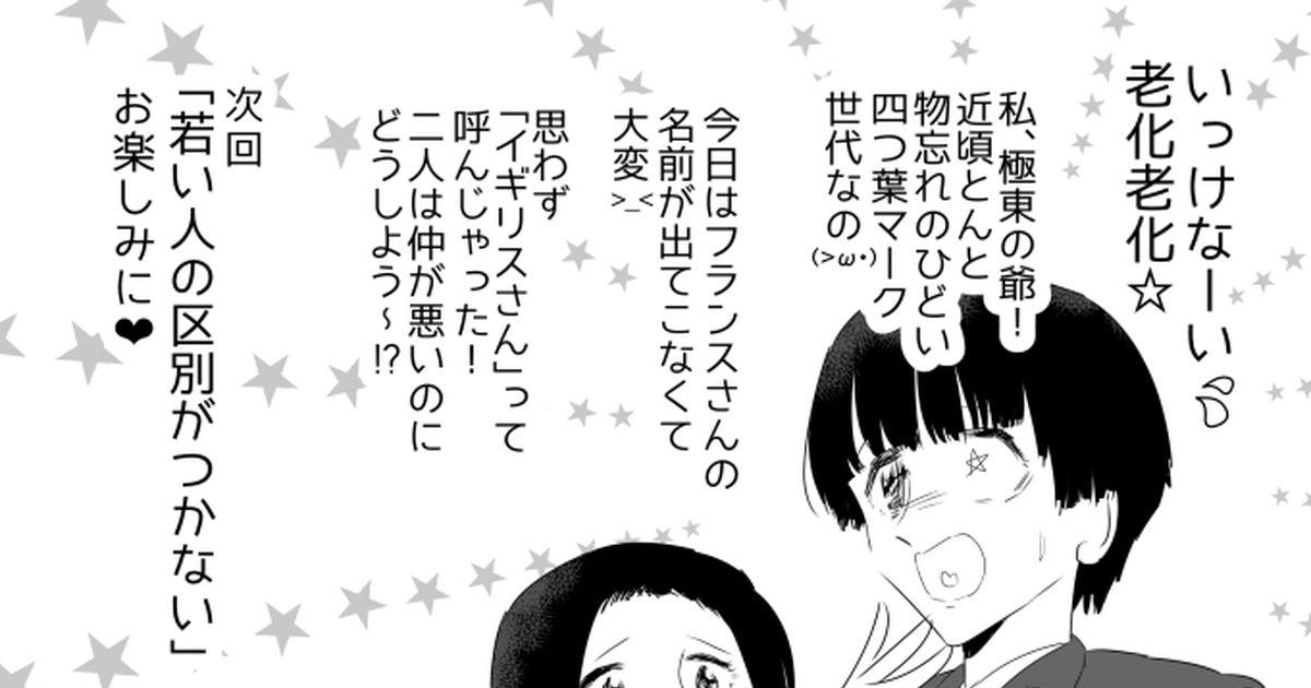 極東 兄弟 pixiv 漫画