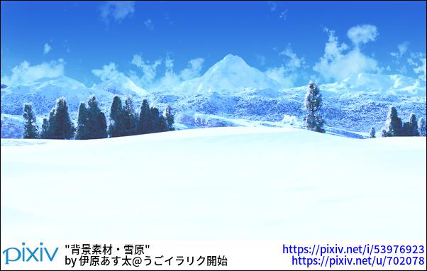 背景素材・雪原