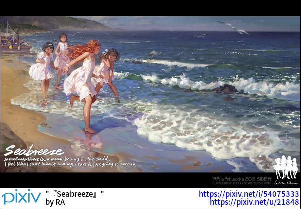 『Seabreeze』
