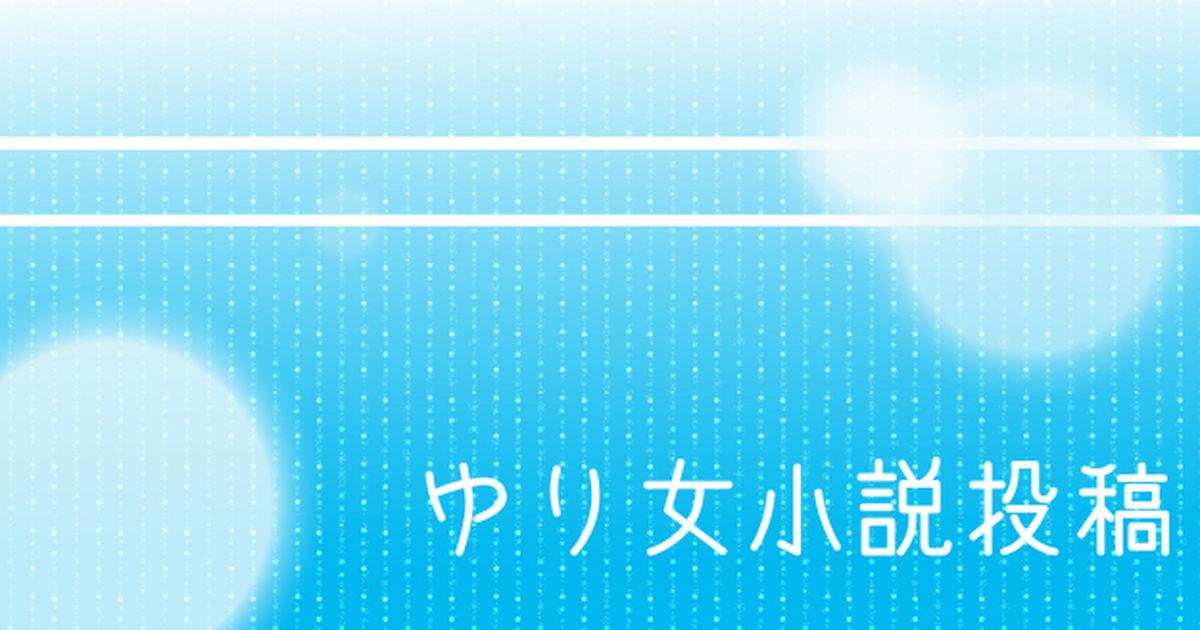イラスト コミュニケーションサービス[pixiv(ピクシブ)]【ゆり女】影がさす【交流】