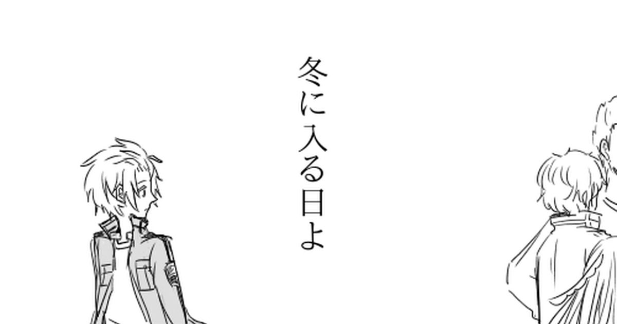 world trigger, this is lovely / 冬に入る日よ(WT漫画) / March 17th