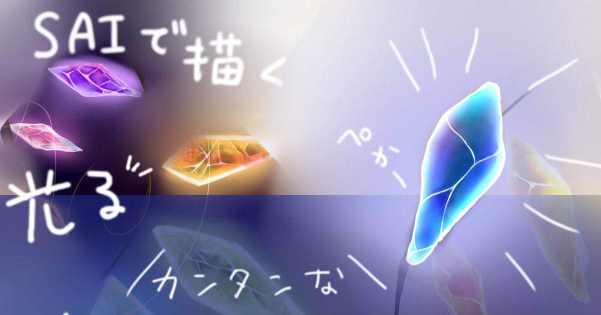 フランドールスカーレットsai光る宝石の描き方簡単青