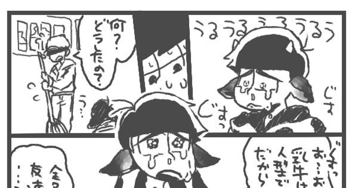カラ松 怒り 漫画 pixiv