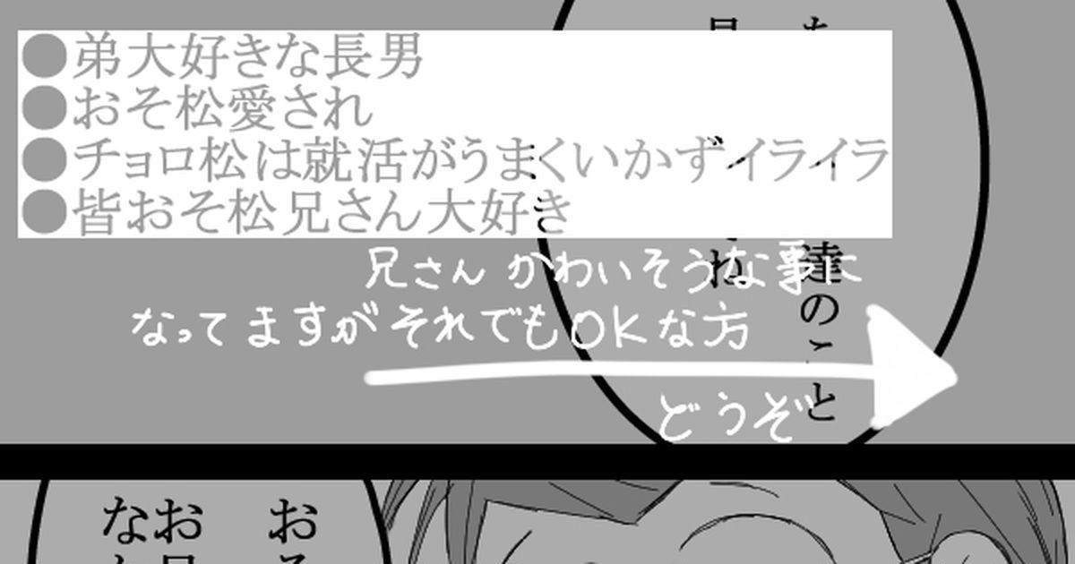 長兄松 漫画 pixiv