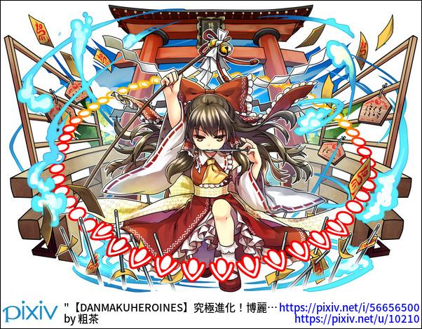 【DANMAKUHEROINES】究極進化!博麗霊夢
