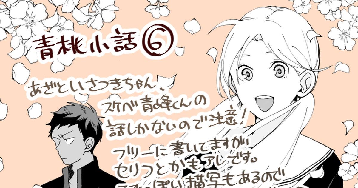 黒子 の バスケ 青 桃 漫画 pixiv