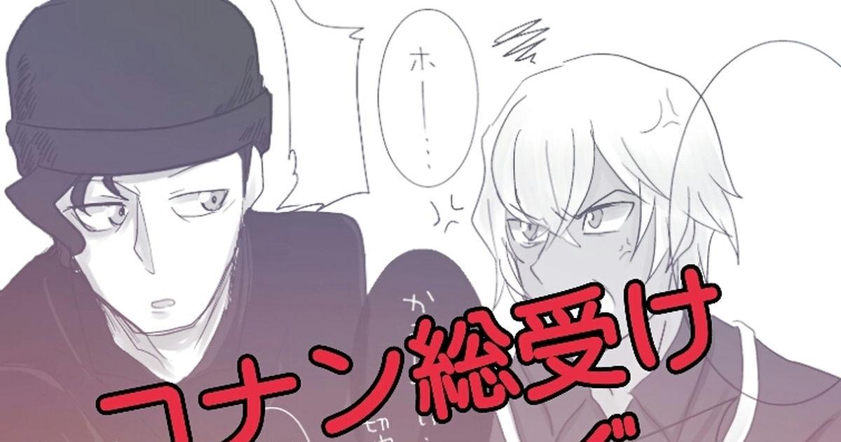 コナン 総 受け 漫画 pixiv