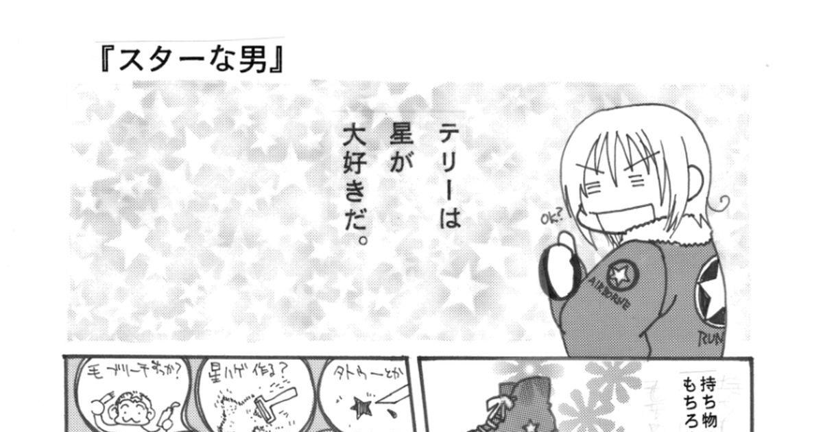 イラスト コミュニケーションサービス[pixiv(ピクシブ)]スターな男漫画