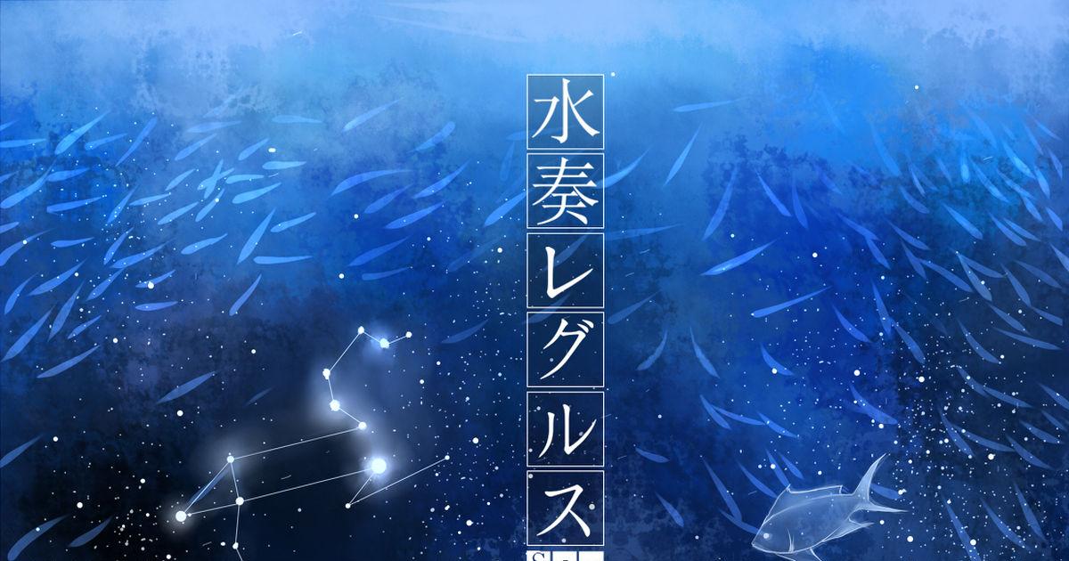 [#水奏レグルス] 水奏レグルス - 七筆's illustrations - pixiv