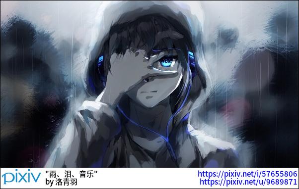 雨、泪、音乐