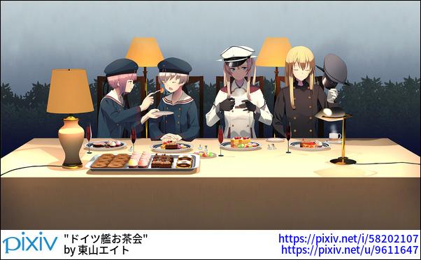 ドイツ艦お茶会