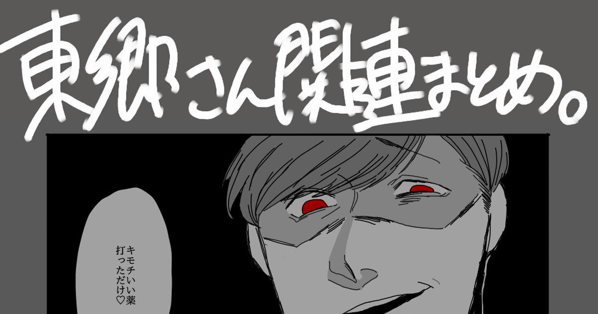 松野 おそ松 pixiv 漫画