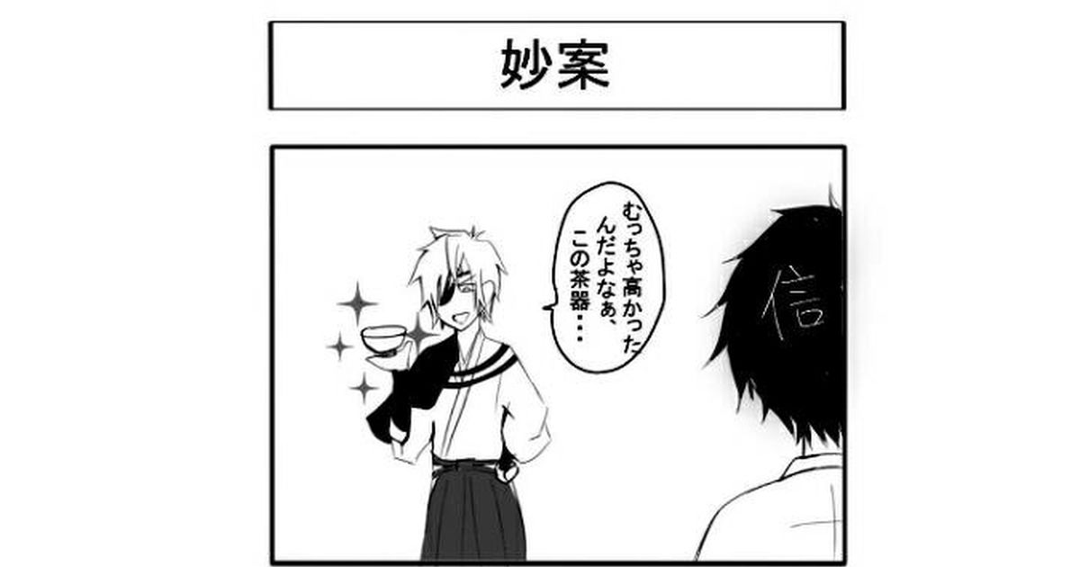 イケメン 戦国 漫画 pixiv